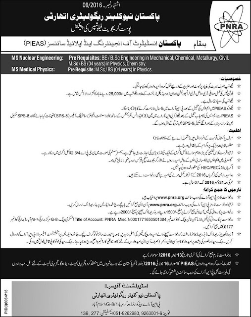 Fellowship in PNRA Pakistan Nuclear Regulatory Authority Jobs