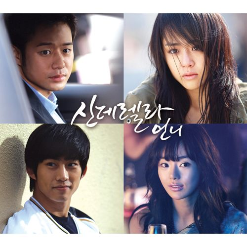 Chord : Luna, Krystal [f(x)] - Calling Out (OST. Cinderella`s Stepsister)