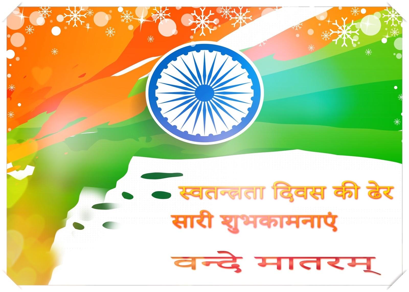 Happy Independence Daygreetingsquotes Smsmessagesshayaristatus