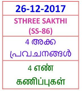 26-12-2017 4 nos Predictions STHREE SAKTHI