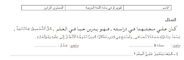 المستوى الرابع:تقويم 2 في مادة اللغة العربية
