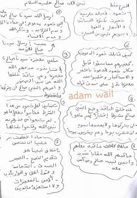شرح دروس الفصل الثالث مادة التربية الاسلامية السنة الرابعة ابتدائي الجيل الثاني