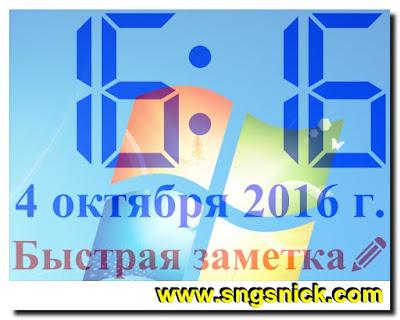 Digital Clock 4.5.0+ - Вид часов с датой и быстрой заметкой