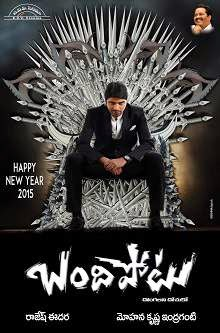 Bandipotu (2015) Telugu Movie Poster