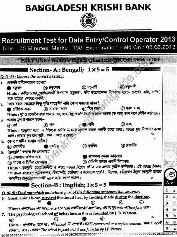 Bangladesh Krishi Bank Data Entry/Control Operator