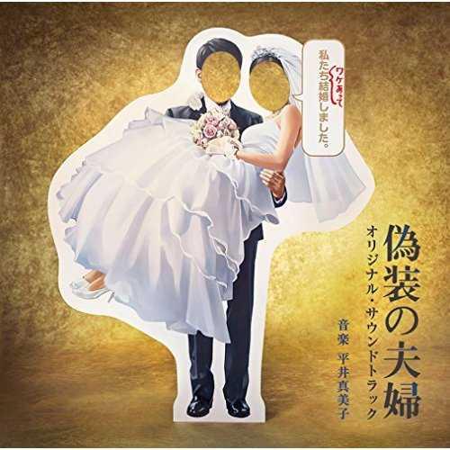 [Album] 平井真美子 – ドラマ「偽装の夫婦」 オリジナル・サウンドトラック (2015.11.25/MP3/RAR)
