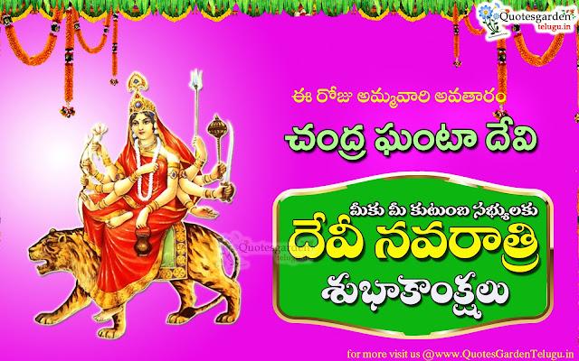 Maa Chandraghanta hd images Devi Navaratri information