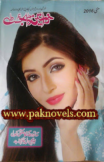 Free Download PDF Monthly Khawateen Digest May 2016