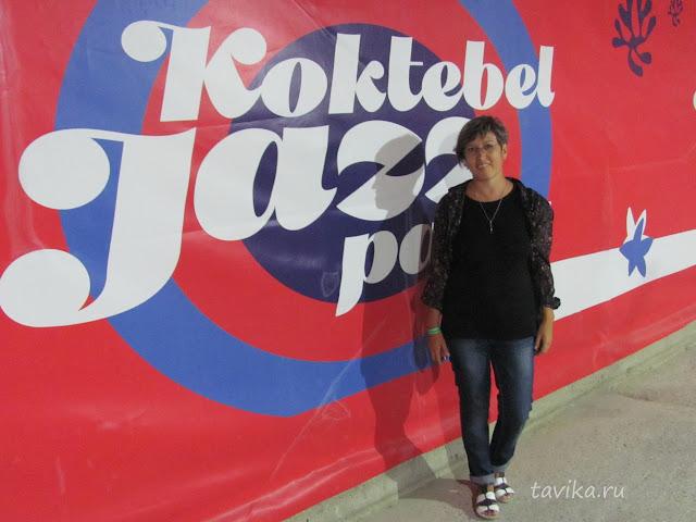 Коктебель джаз пати