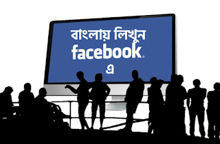 Write Bengali on Facebook