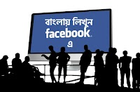 How to Write Bangla on Facebook Comment