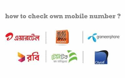 How to Find or Know GP, Teletalk, Robi, Banglalink, Citycell or Airtel Number