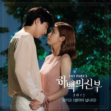 Chord : Junggigo (정기고) - Remind Me of (생각이 납니다) (OST. Bride of the Water God)
