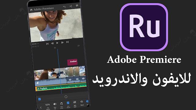 حصريا تحميل ادوبي بريمير للايفون والاندرويد باخر اصدار Adobe Premiere Rush