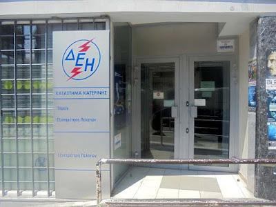 11.595 καταναλωτές από την Πιερία χρωστάνε στην ΔΕΗ 2.123.000 ευρώ για οφειλές έως 500 ευρώ.