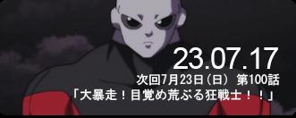 Próximo episódio de Dragon Ball Super!