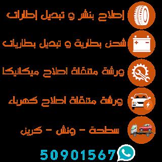 صيانة سيارات متنقلة الكويت