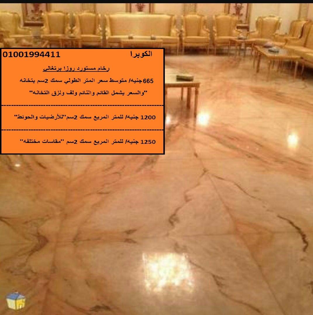 اسعار الرخام المصرى اسعار الجرانيت المصرى اسعار الرخام المستورد