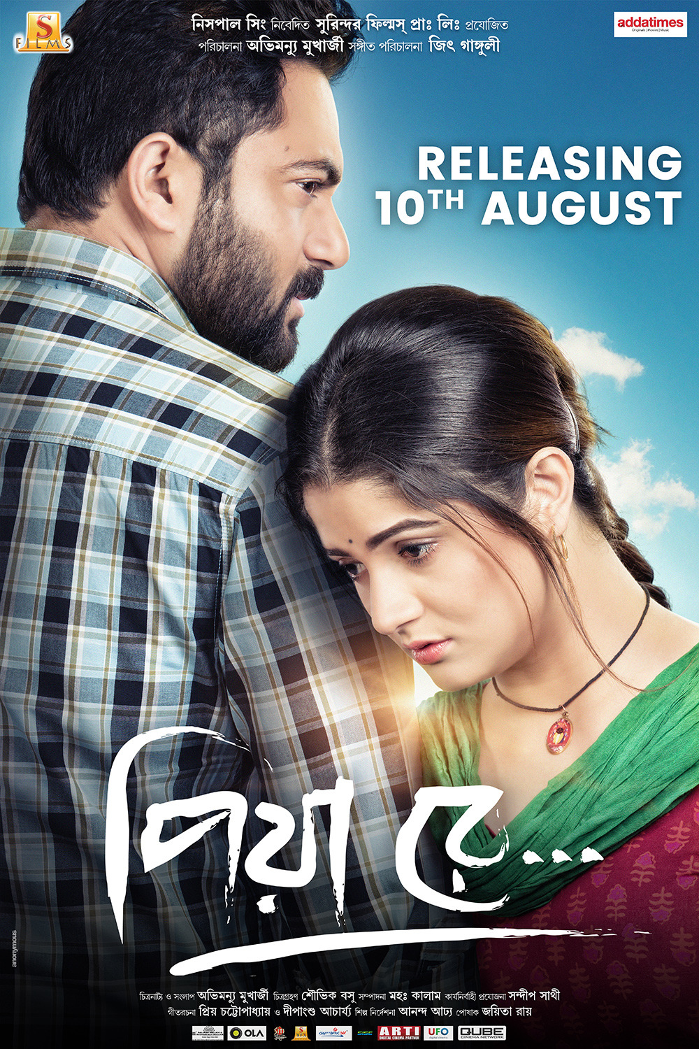 Piya Re (2018) Bengali ORG 400MB Hotstar WEB-DL 480p