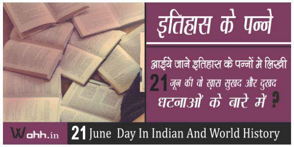 21-June-Aaj-Ka-itihaas-History