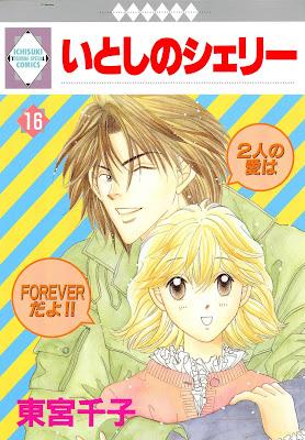 [Manga] いとしのシェリー 第01-16巻 [Itoshino Sherry Vol 01-16] Raw Download