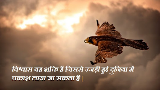 THought of the Day|POsitive|Self Belive|Success|INspirational|MOtivational Quotes in Hindi ~ MOtivational and Uplifting|INspirational Quotes IN HIndi