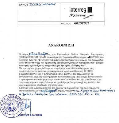 Ανακοίνωση πρόσκληση προς τους ελαιοπαραγωγούς του Δήμου Πύδνας Κολινδρού για συμμετοχή στο Ευρωπαϊκό Πρόγραμμα του ΕΟΕΣ, ARISTOIL