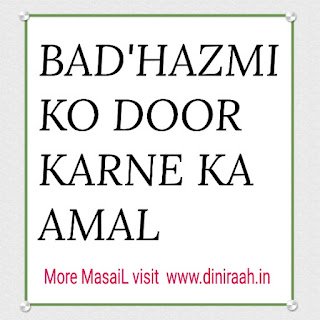 BAD'HAZMI KO DOOR KARNE KA AMAL