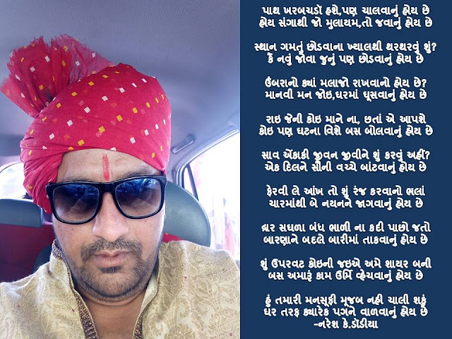 पाथ खरबचडॉ हशे,पण चालवानुं होय छे Gujarati Gazal By Naresh K. Dodia