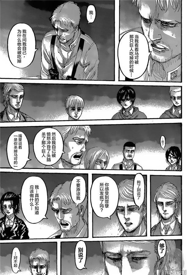 進擊的巨人: 127话 终末之夜 - 第32页