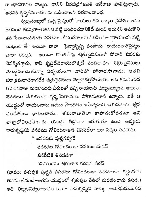 Infotainment, Jobs, Tourism, Telugu Stories, Personality Development