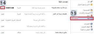 facebook con nombres en arabe