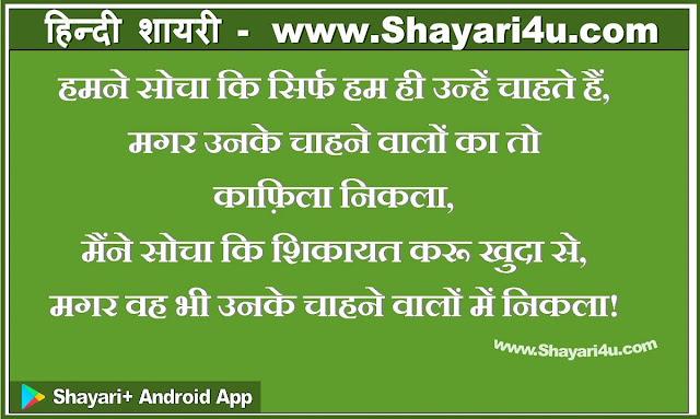 हमने सोचा कि - Love Hindi Shayari
