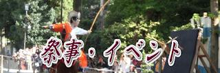 鶴岡八幡宮の主な祭事・行事