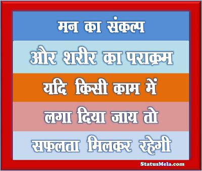 motivational-hindi-quotes