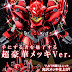 "P-Bandai: SD BB Senshi Neo Zeong ""Metallic Finish ver."" - Release Info and Promo Images"
