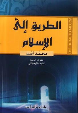 الطريق إلى الإسلام - محمد أسد