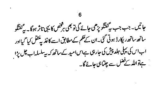 Wasif Ali Wasif Book