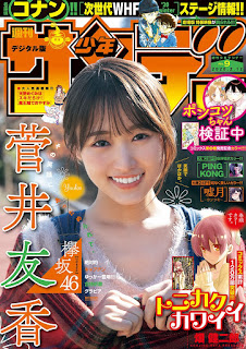 週刊少年サンデー 2020年09号 Weekly Shonen Sunday 2020-09 free download