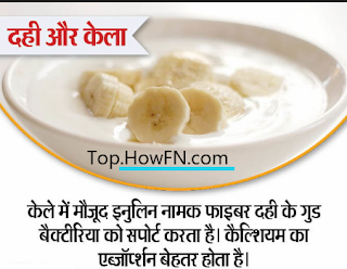 banana with curd benefits hindi sahi time khane ka