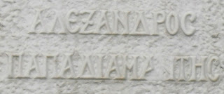 προτομή του Αλέξανδρου Παπαδιαμάντη στην Κυπριάδου