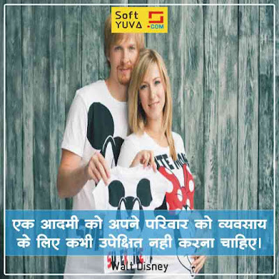 Best Family Quotes in Hindi Pictures, Images