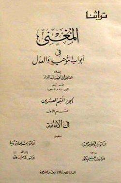 المغني عبد الجبار المعتزلي pdf