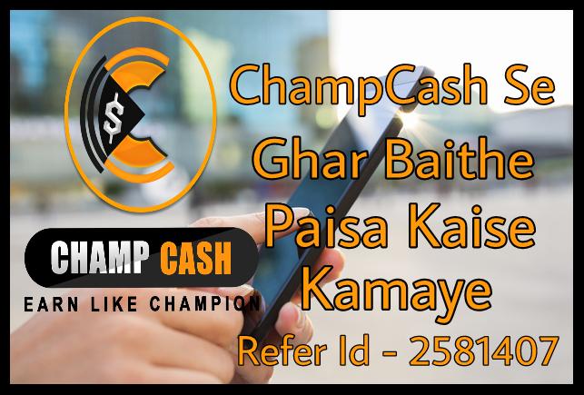 ChampCash Se Ghar Baithe Paisa kamaye