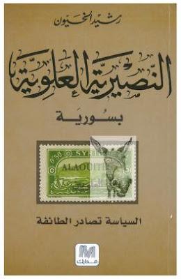 النصيرية العلوية بسورية السياسة تصادر الطائفة pdf رشيد الخيون