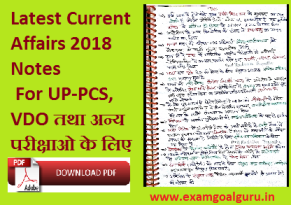 Latest Current Affairs 2018 in hindi