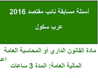 مقترحات اسئلة مسابقة نائب مقتصد 2016