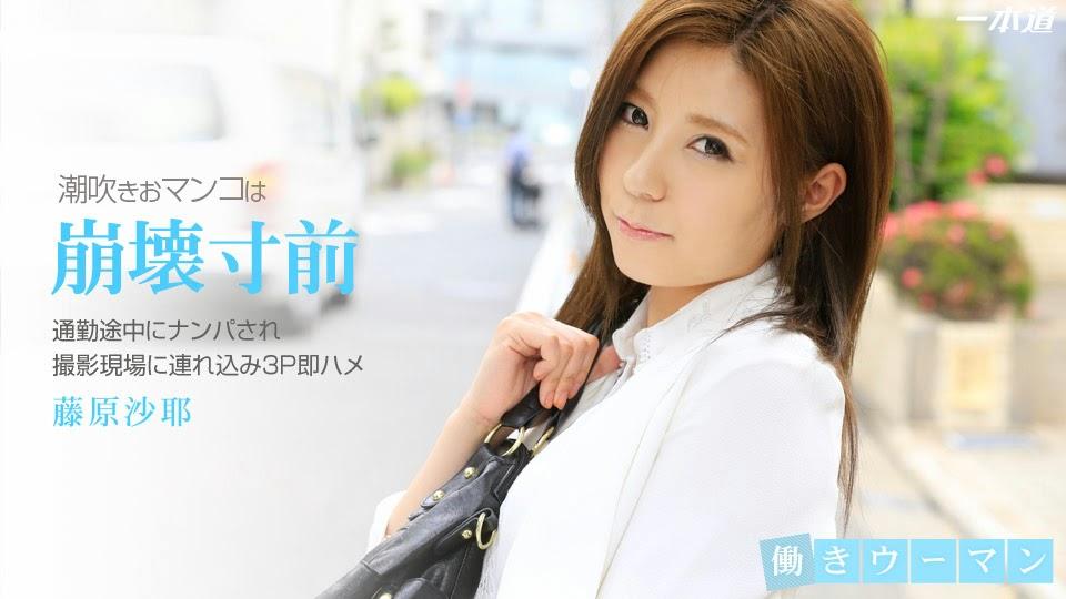 1pondo 102314_908 Saya Fujiwara 09230