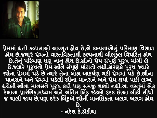 प्रेममां थती कल्पनाओ अदभूत होय छे Gujarati Quote By Naresh K. Dodia