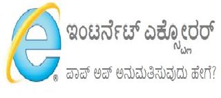 ಐಈ ನಲ್ಲಿ ಪಾಪ್ ಅಪ್ ಸಕ್ರೀಯಗೊಳಿಸುವಿಕೆ - Halatu Honnu